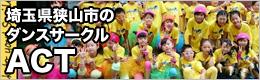羽村のダンスサークル ACT