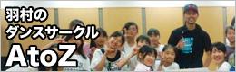 羽村のダンスサークル AtoZ